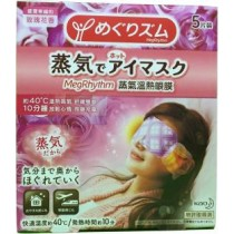 Steam Eye Mask -Lavender sage Aroma - Calms and Relaxes Your Senses.